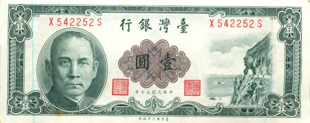 1 юань (Китай)