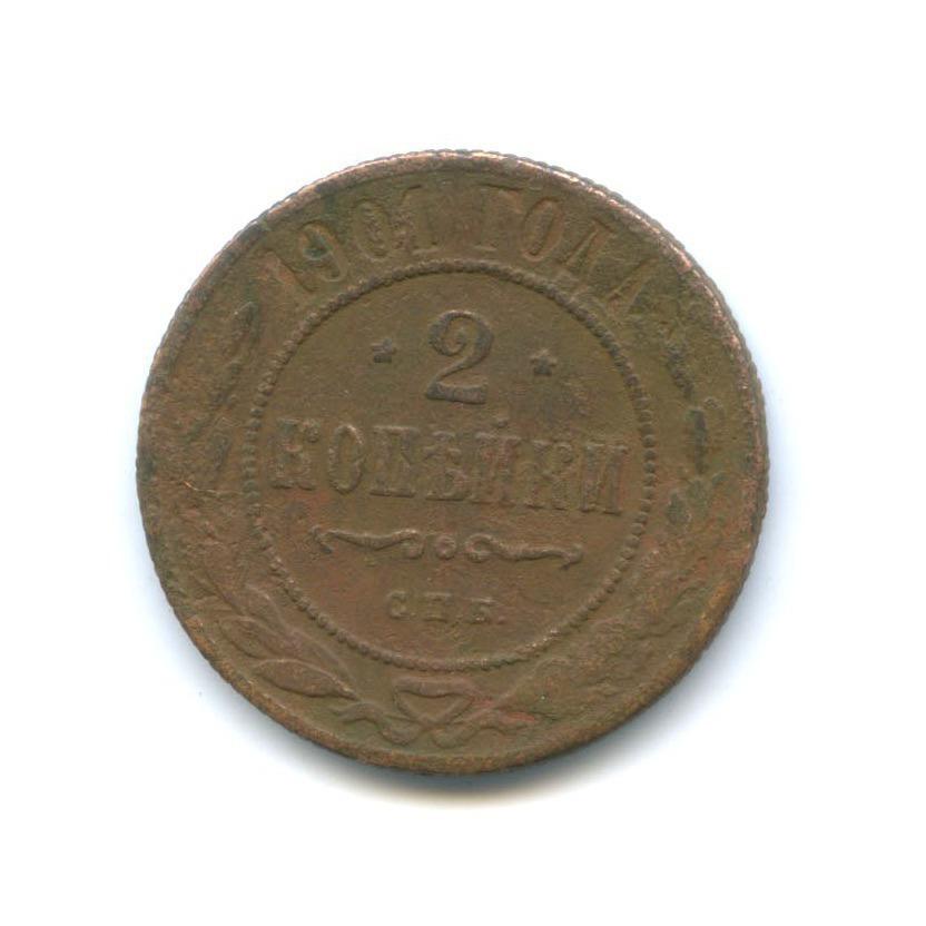 2 копейки 1901 года СПБ (Российская Империя)
