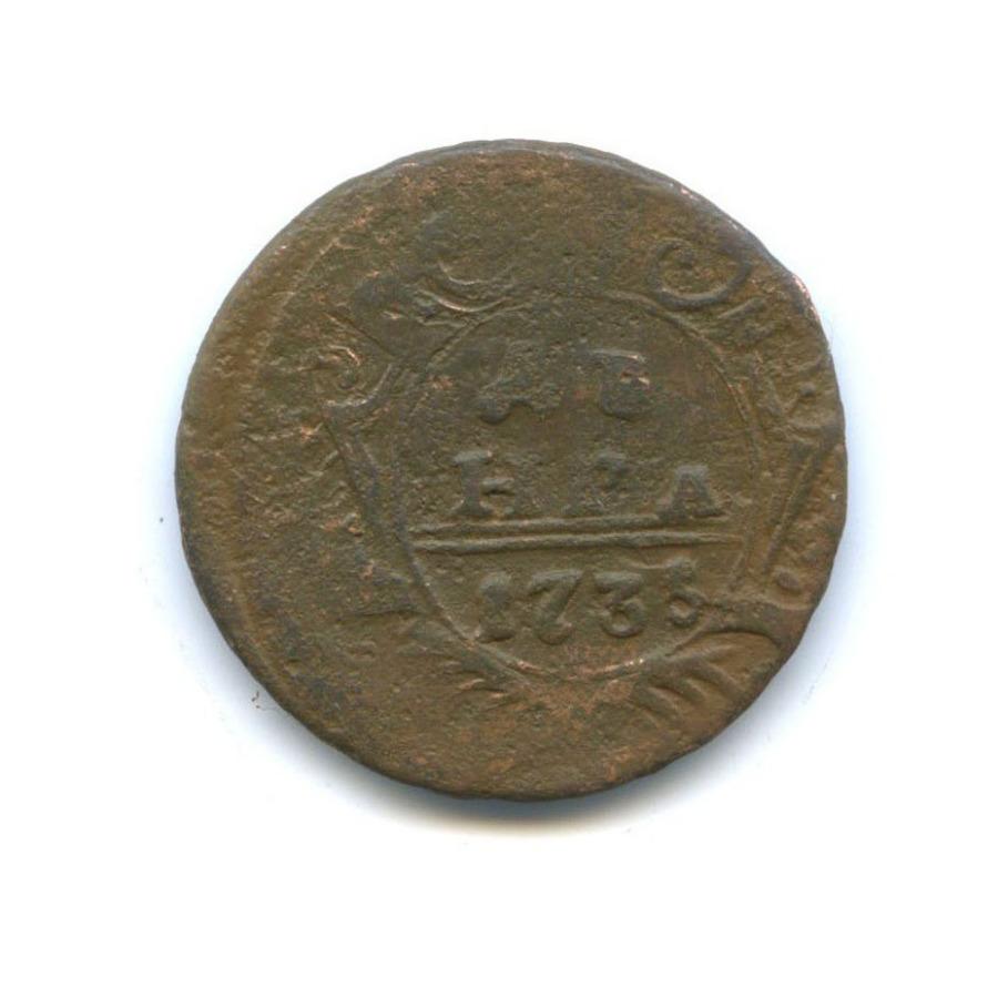Денга (1/2 копейки) 1735 года (Российская Империя)