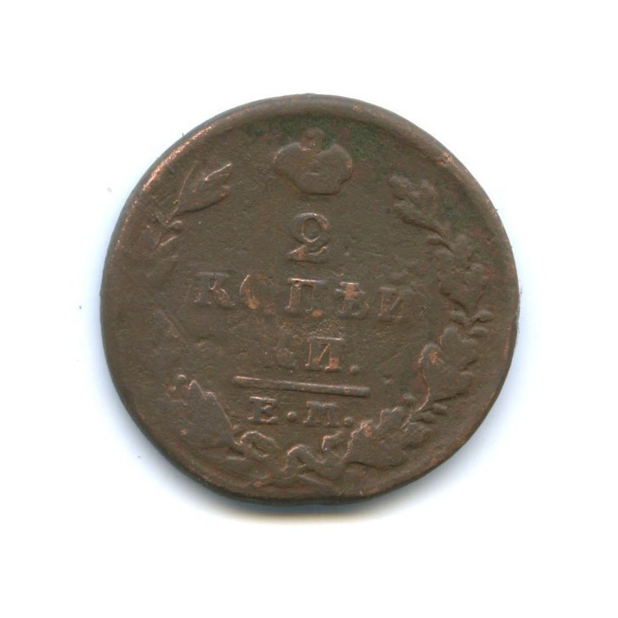 2 копейки 1829 года ЕМ ИК (Российская Империя)