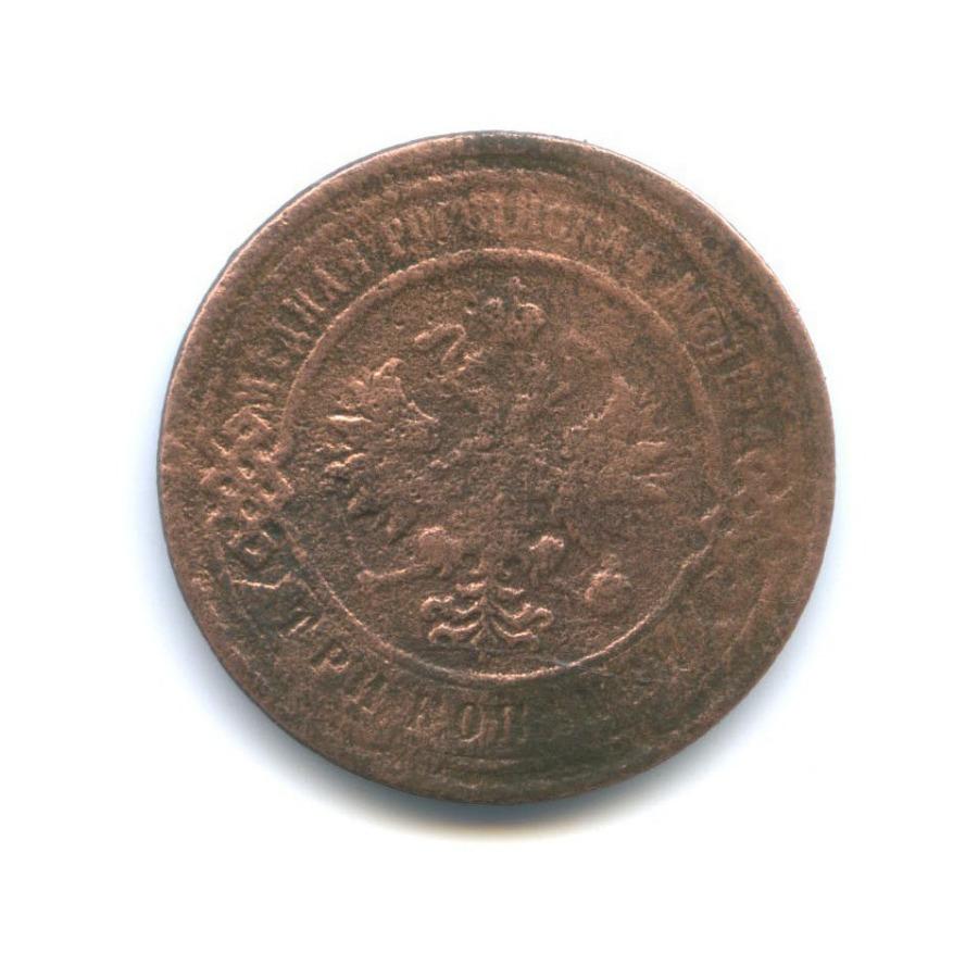 3 копейки 1904 года СПБ (Российская Империя)