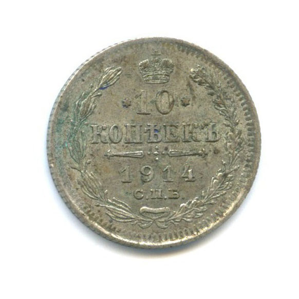 10 копеек 1914 года СПБ ВС (Российская Империя)