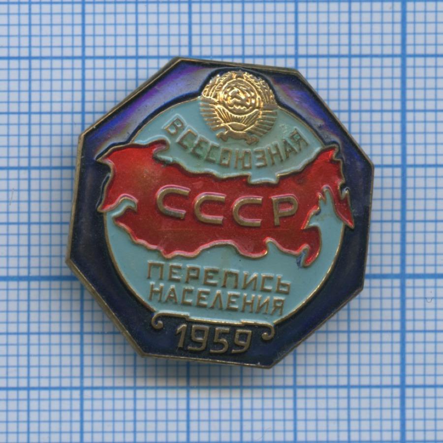 Знак «Всесоюзная перепись населения», редкий 1959 года ММД (СССР)