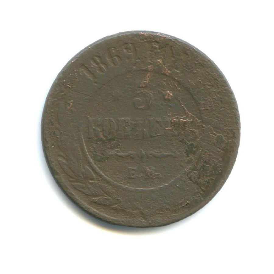 5 копеек 1869 года ЕМ (Российская Империя)