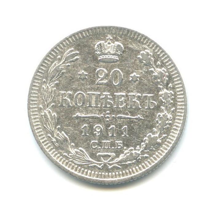 20 копеек 1911 года СПБ ЭБ (Российская Империя)