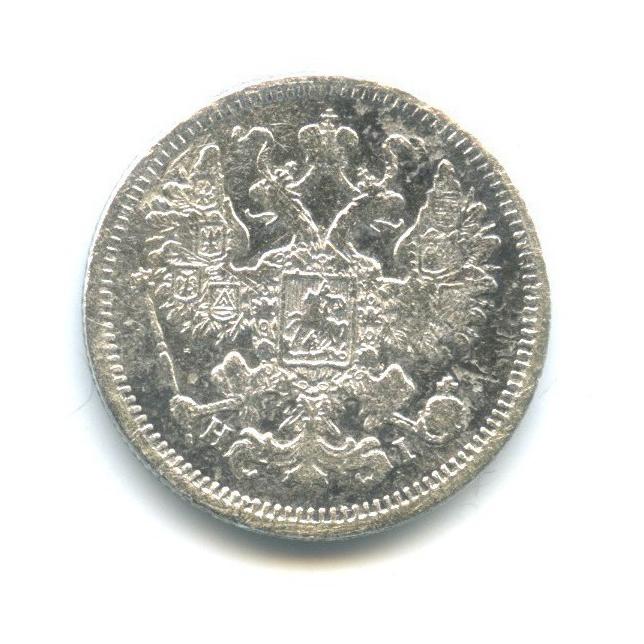 15 копеек 1875 года СПБ HI (Российская Империя)