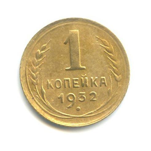1 копейка 1932 года (СССР)