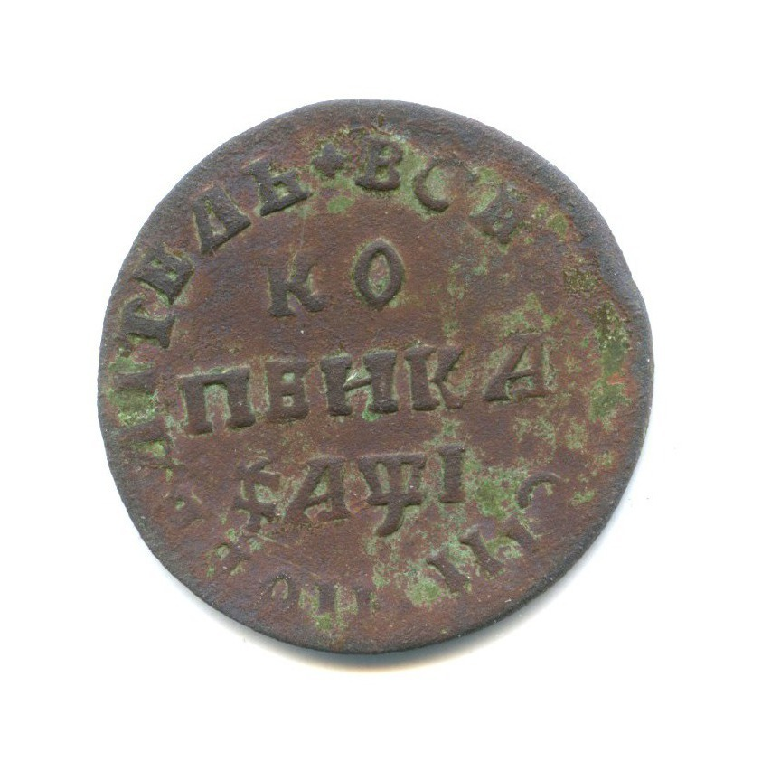 1 копейка 1710 года МД (Российская Империя)