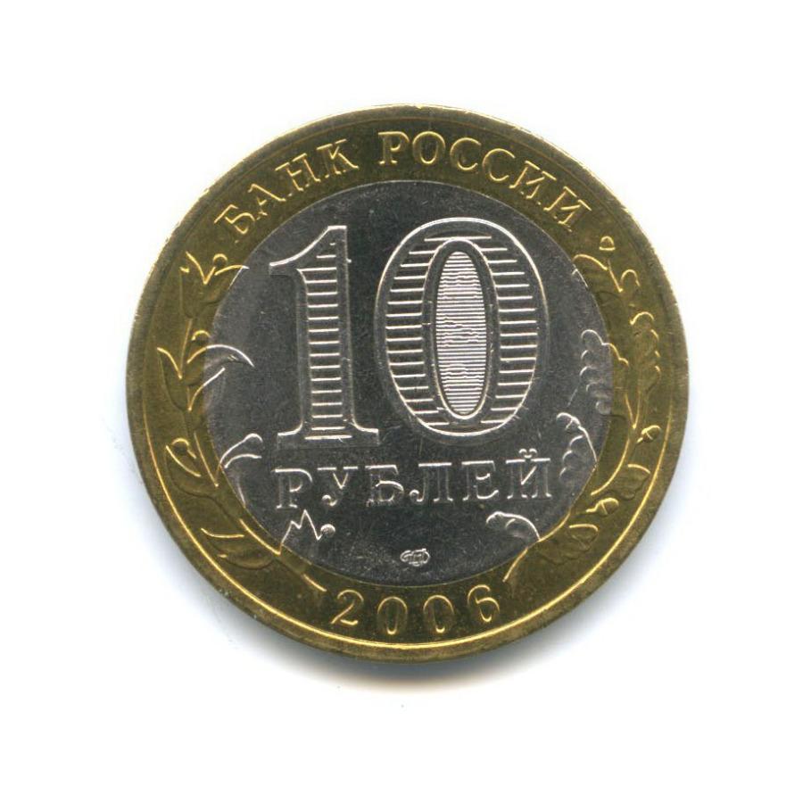 10 рублей — Российская Федерация - Республика Алтай 2006 года СПМД (Россия)