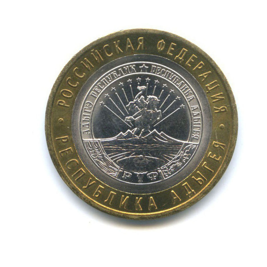 10 рублей — Российская Федерация - Республика Адыгея 2009 года СПМД (Россия)