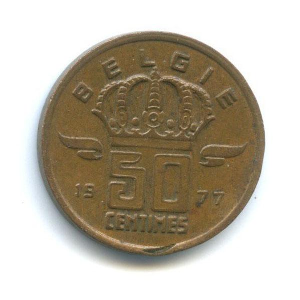 50 сантимов 1977 года Ë (Бельгия)