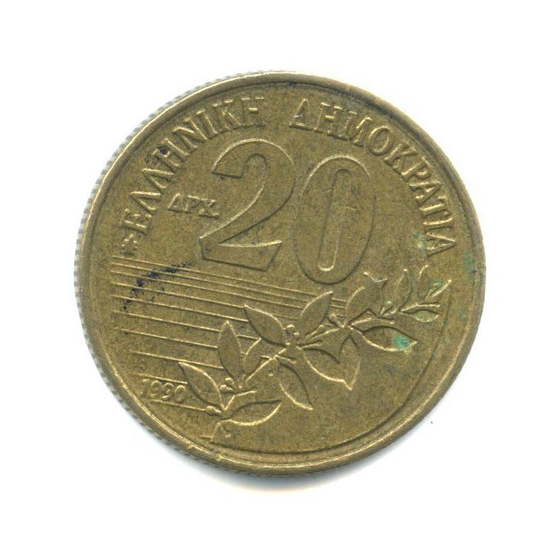 20 драхм 1990 года (Греция)