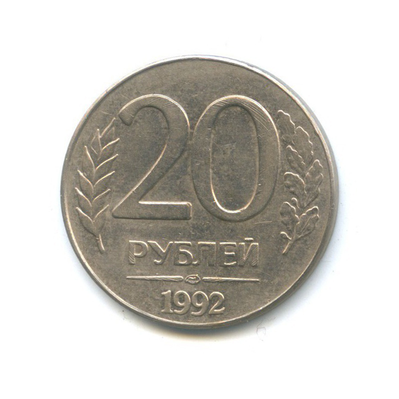 20 рублей (немагнит, брак) 1992 года ЛМД (Россия)