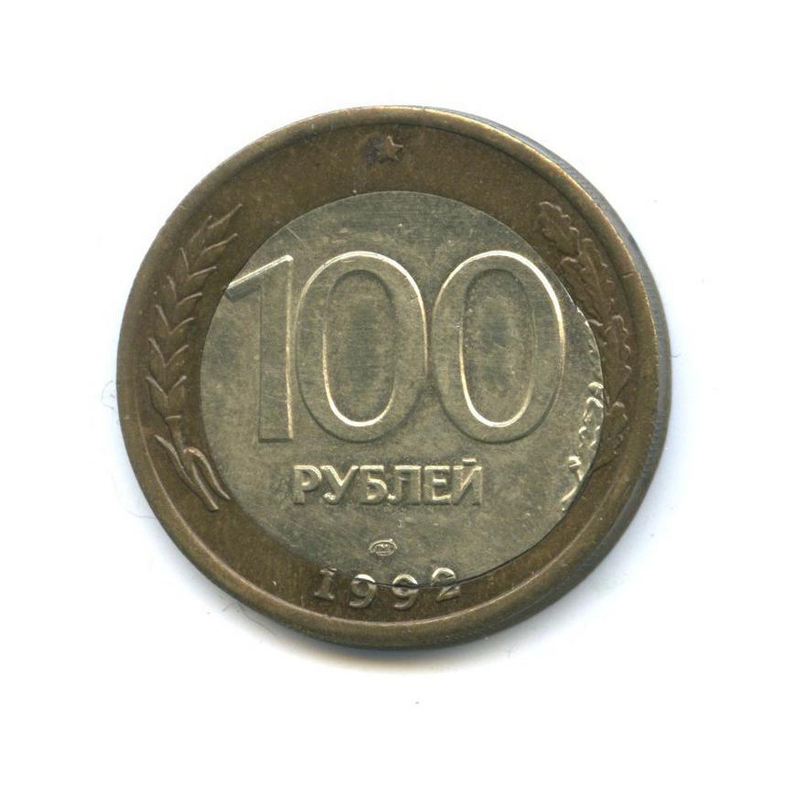 100 рублей (брак) 1992 года ЛМД (Россия)
