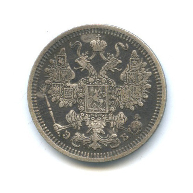 15 копеек 1908 года СПБ ЭБ (Российская Империя)