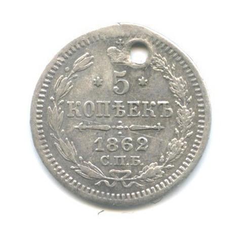 5 копеек 1862 года СПБ МИ (Российская Империя)