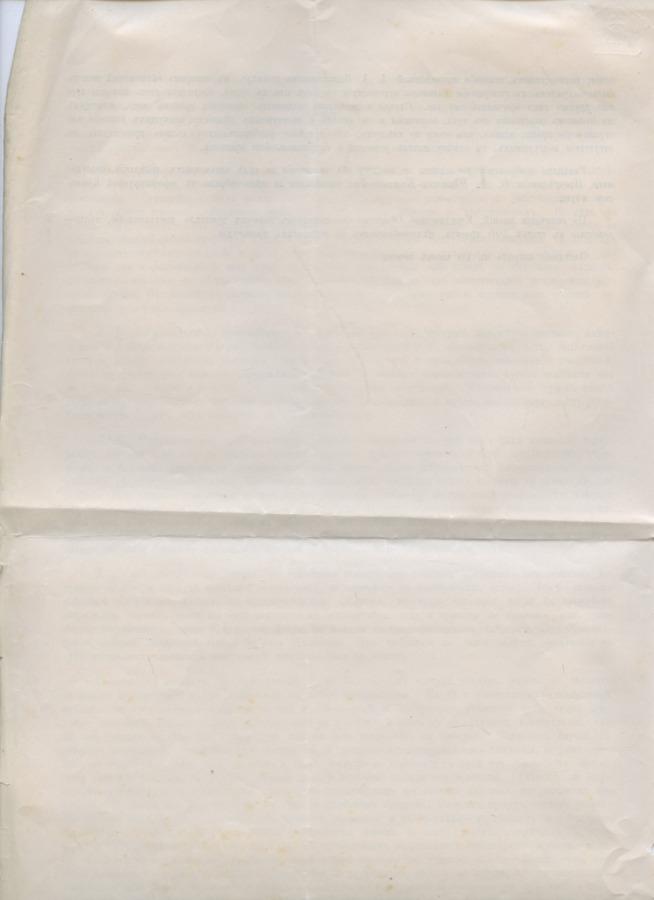 Доклад о заседании (Екатеринодарское Юридическое Общество) 1902 года (Российская Империя)