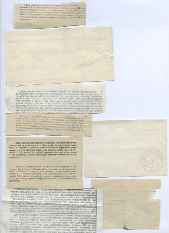 Набор расписок ителеграмм (Российская Империя)