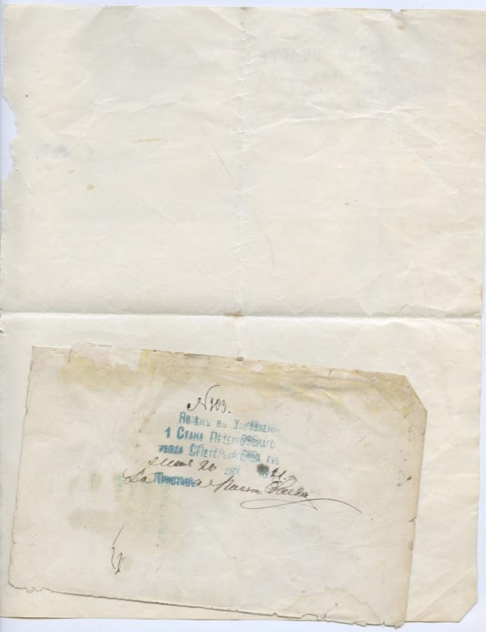 Набор регистраций 1871, 1895 (Российская Империя)