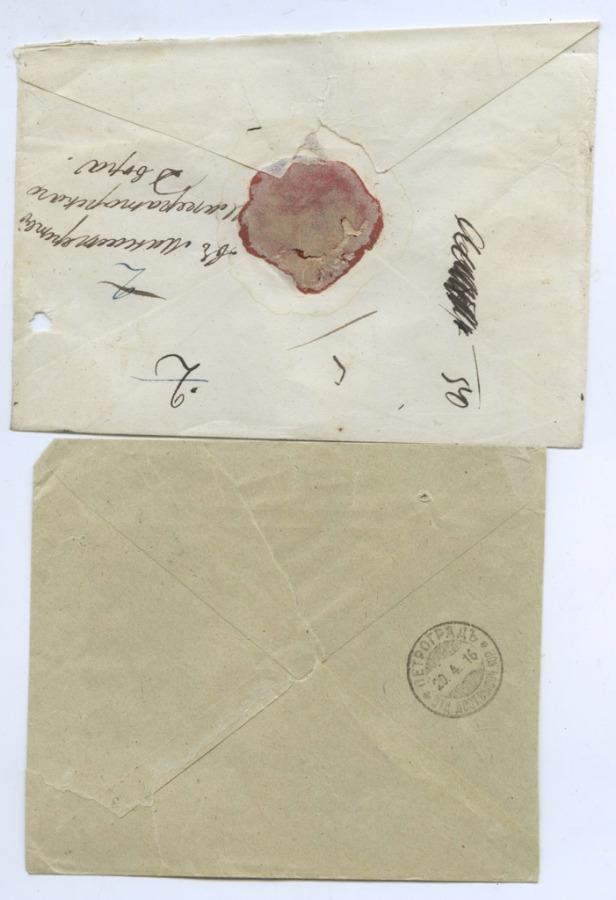 Набор почтовых конвертов (Российская Империя)