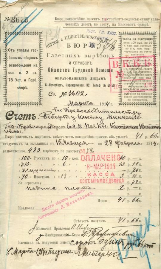 Счет избюро газетных вырезок исправок Общества Трудовой Помощи образованным лицам, Санкт-Петербург 1914 года (Российская Империя)