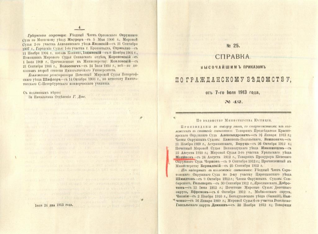Справка высочайшим приказом поГражданскому Ведомству 1913 года (Российская Империя)