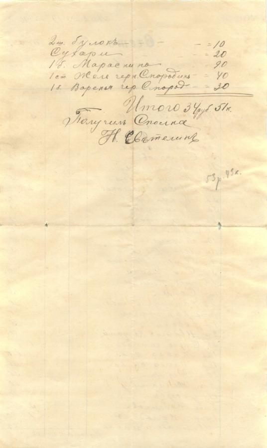 Счет запродукты 1910 года (Российская Империя)