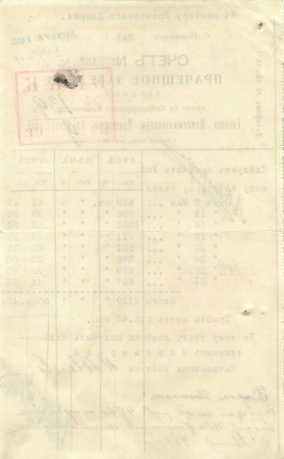 Счет изпрачечного заведения 1914 года (Российская Империя)