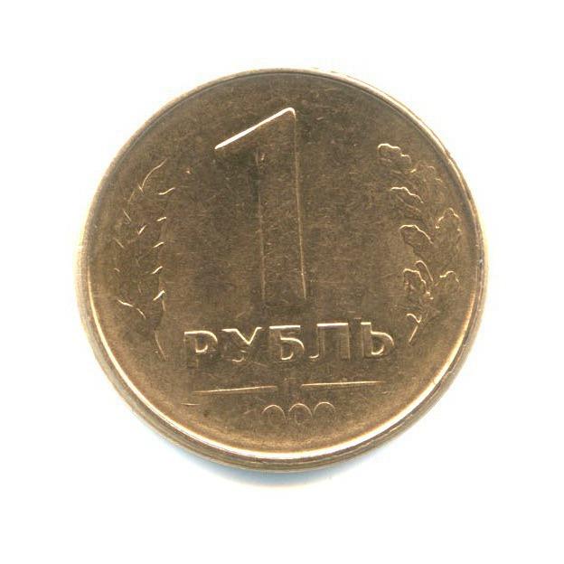 1 рубль (непрочекан) 1992 года Л (Россия)
