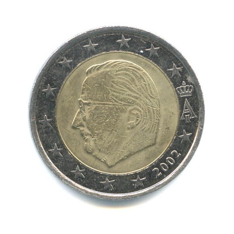 2 евро 2002 года (Бельгия)