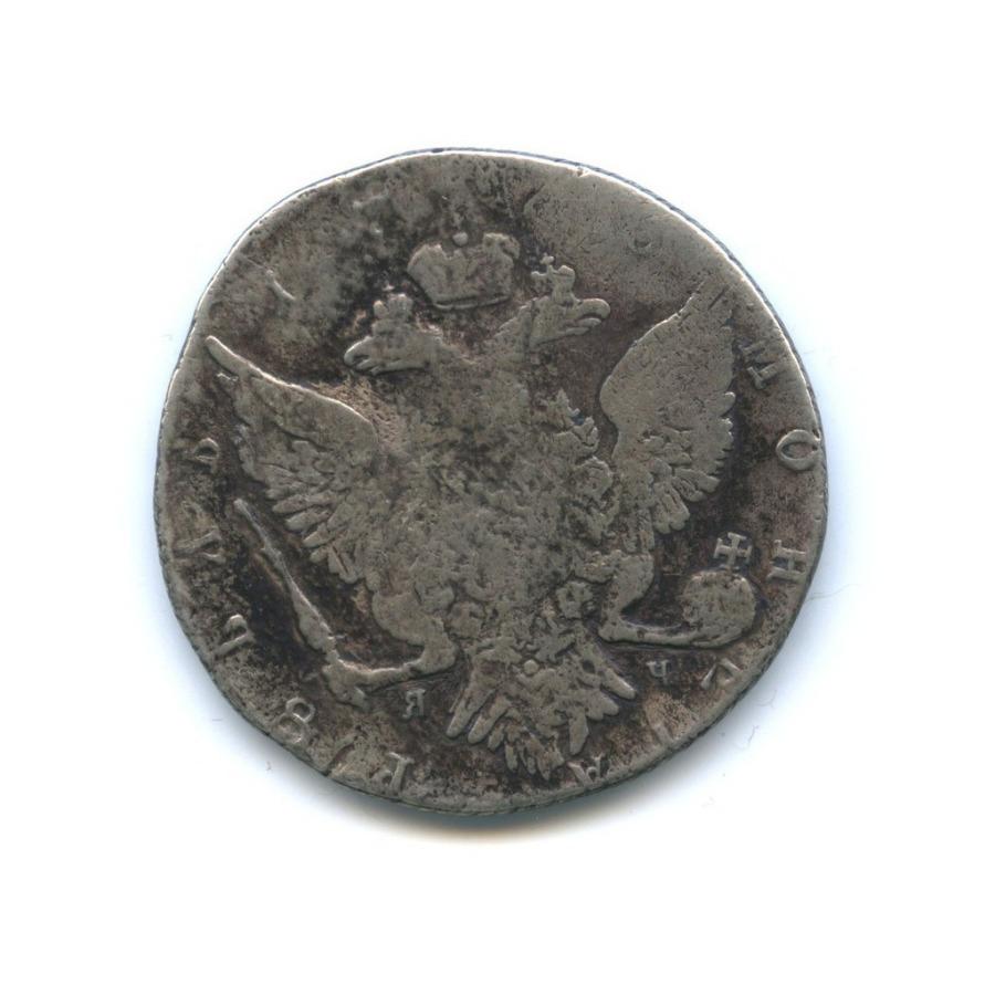 1 рубль 1773(?) СПБ ТИ ЯЧ (Российская Империя)