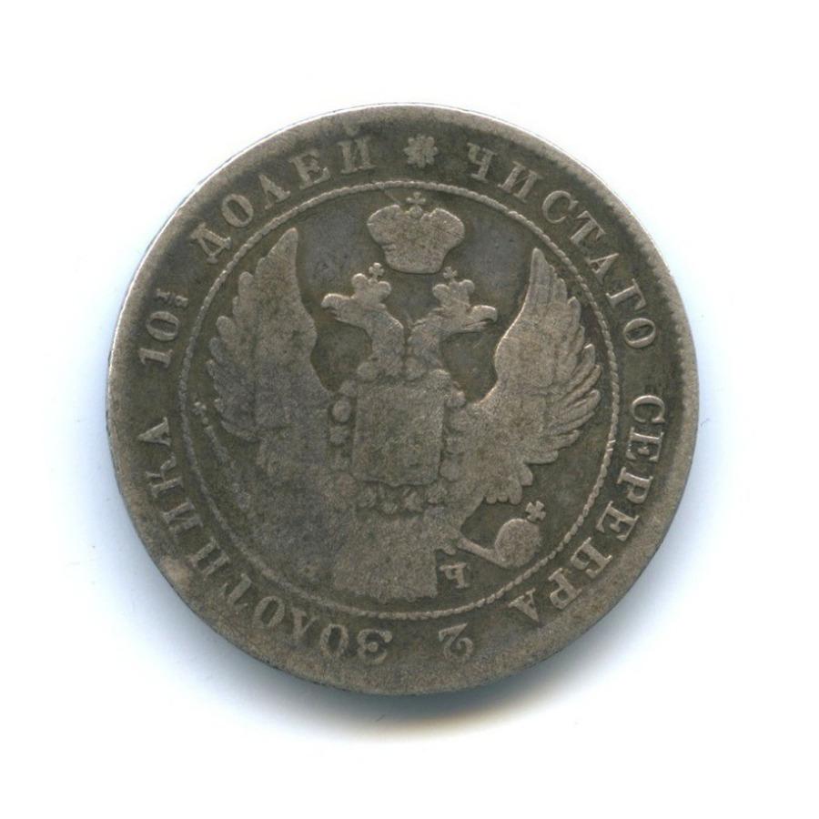 Полтина (50 копеек) 1842 года СПБ АЧ (Российская Империя)