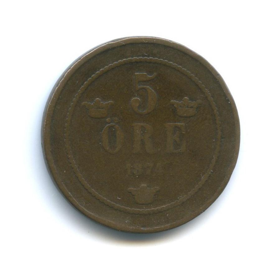 5 эре 1874 года (Швеция)
