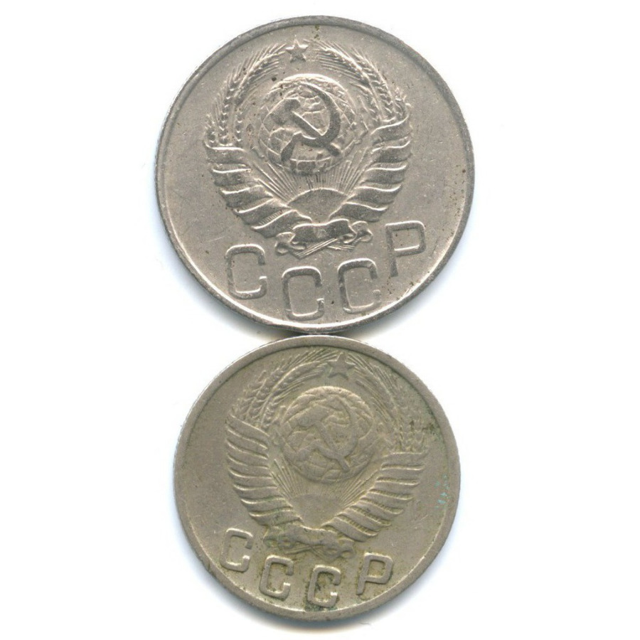 Набор монет 15 копеек, 20 копеек 1943, 1949 (СССР)