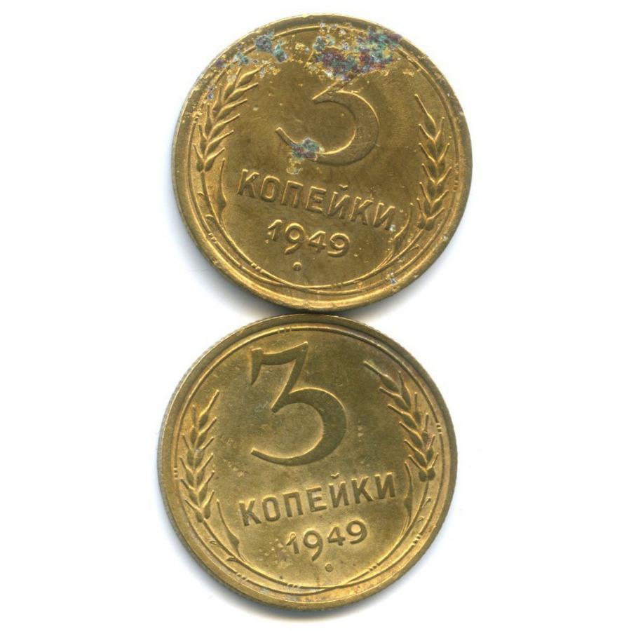 Набор монет 3 копейки 1949 года (СССР)