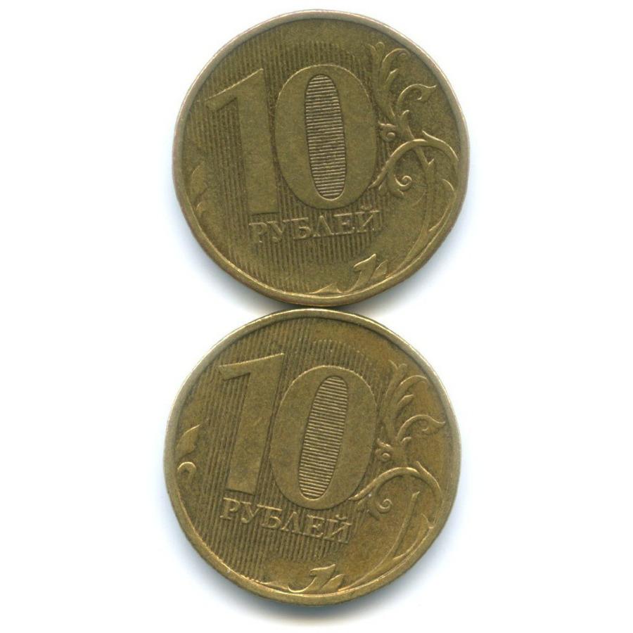 Набор монет 10 рублей (брак - непрочекан года ибукв (аверс) (Россия)