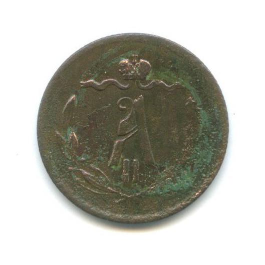 1/2 копейки 1868 года ЕМ (Российская Империя)
