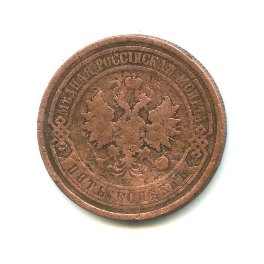 5 копеек 1876 года СПБ (Российская Империя)