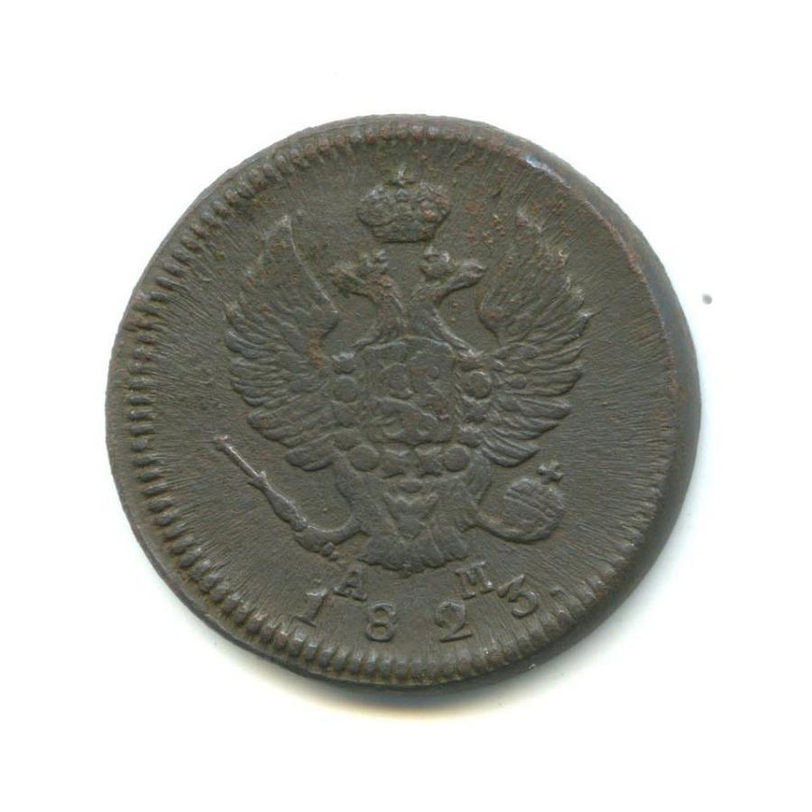 2 копейки 1823 года КМ АМ (Российская Империя)