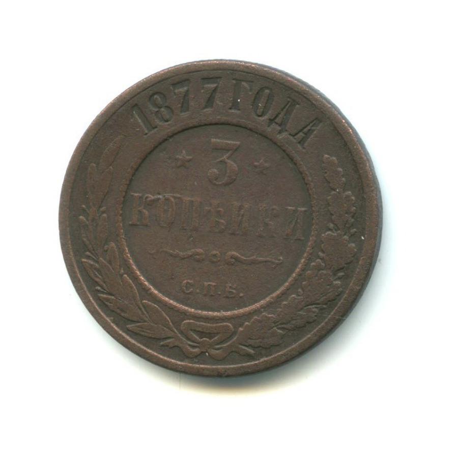 3 копейки 1877 года СПБ (Российская Империя)
