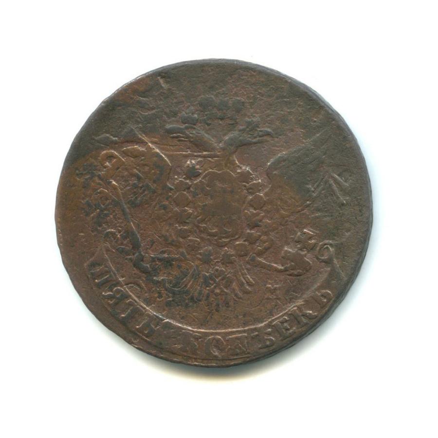 5 копеек 1764 года ММ (Российская Империя)