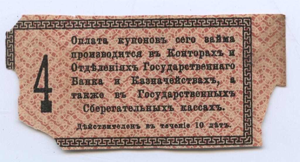 2 рубля 50 копеек (заем свободы) 1917 года (Российская Империя)