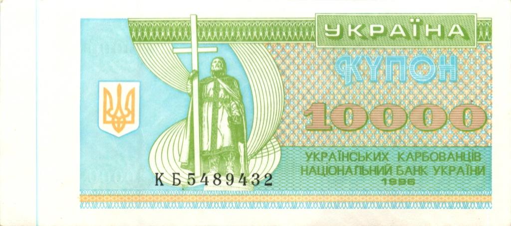 10000 карбованцев 1996 года (Украина)
