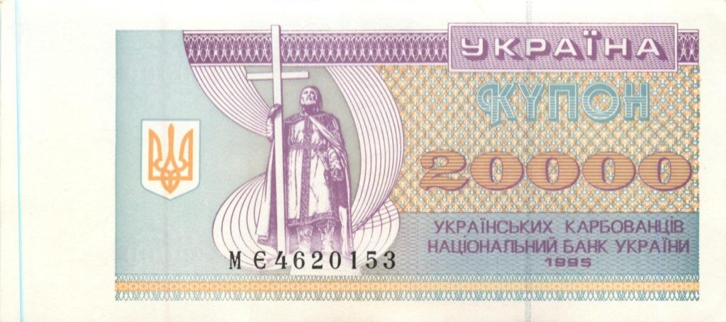 20000 карбованцев 1995 года (Украина)