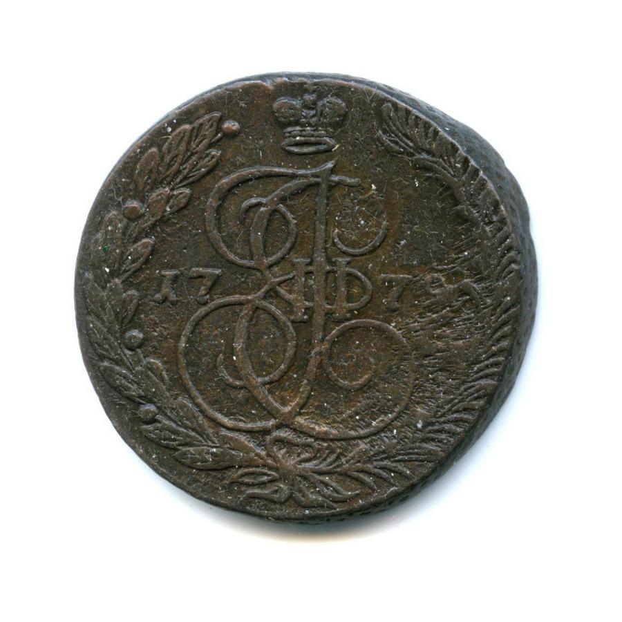 5 копеек 1779(?) ЕМ (Российская Империя)