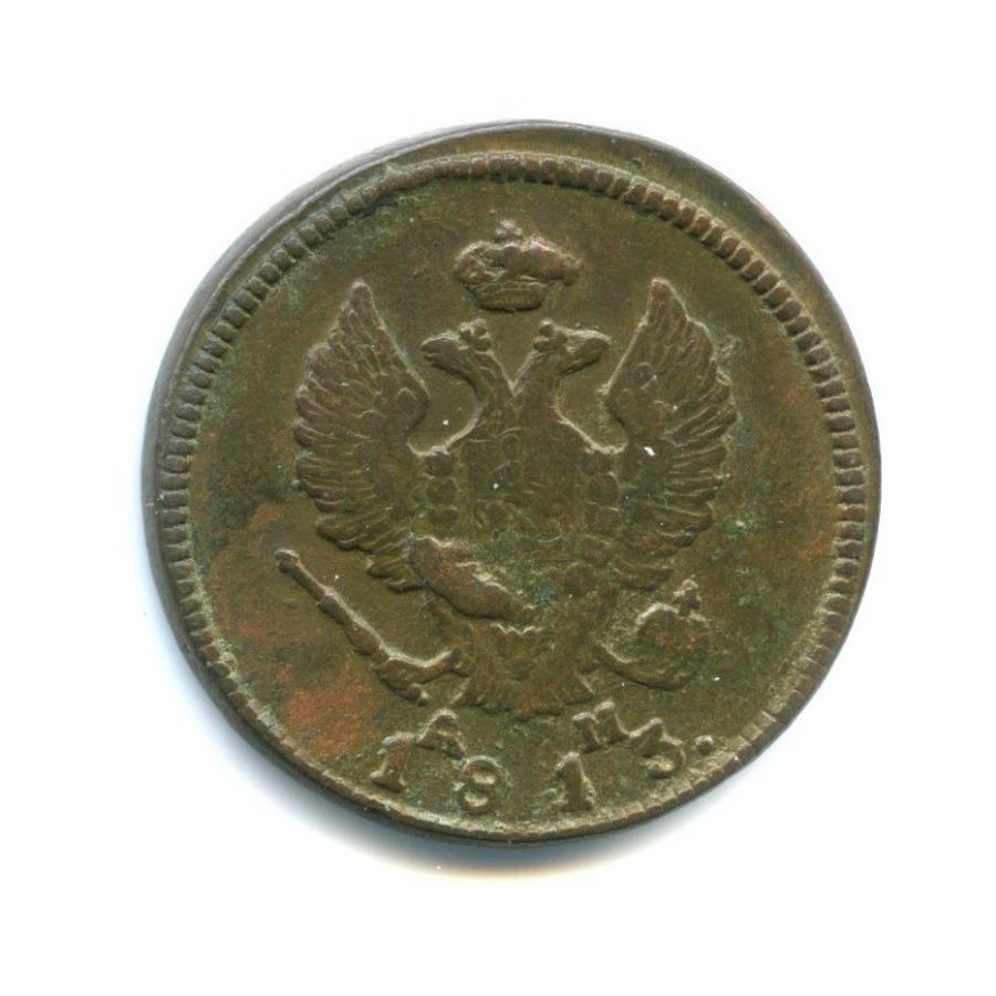 2 копейки 1813 года КМ АМ (Российская Империя)