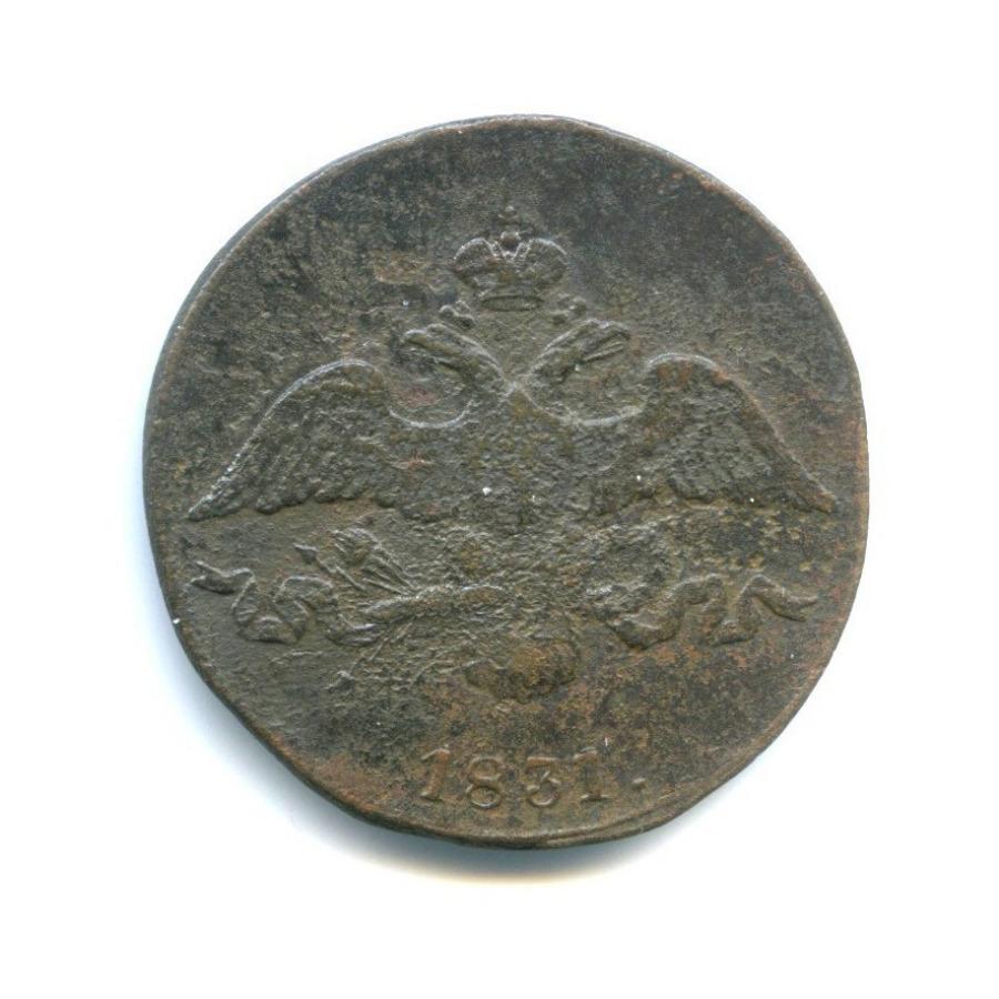2 копейки 1831 года СМ (Российская Империя)