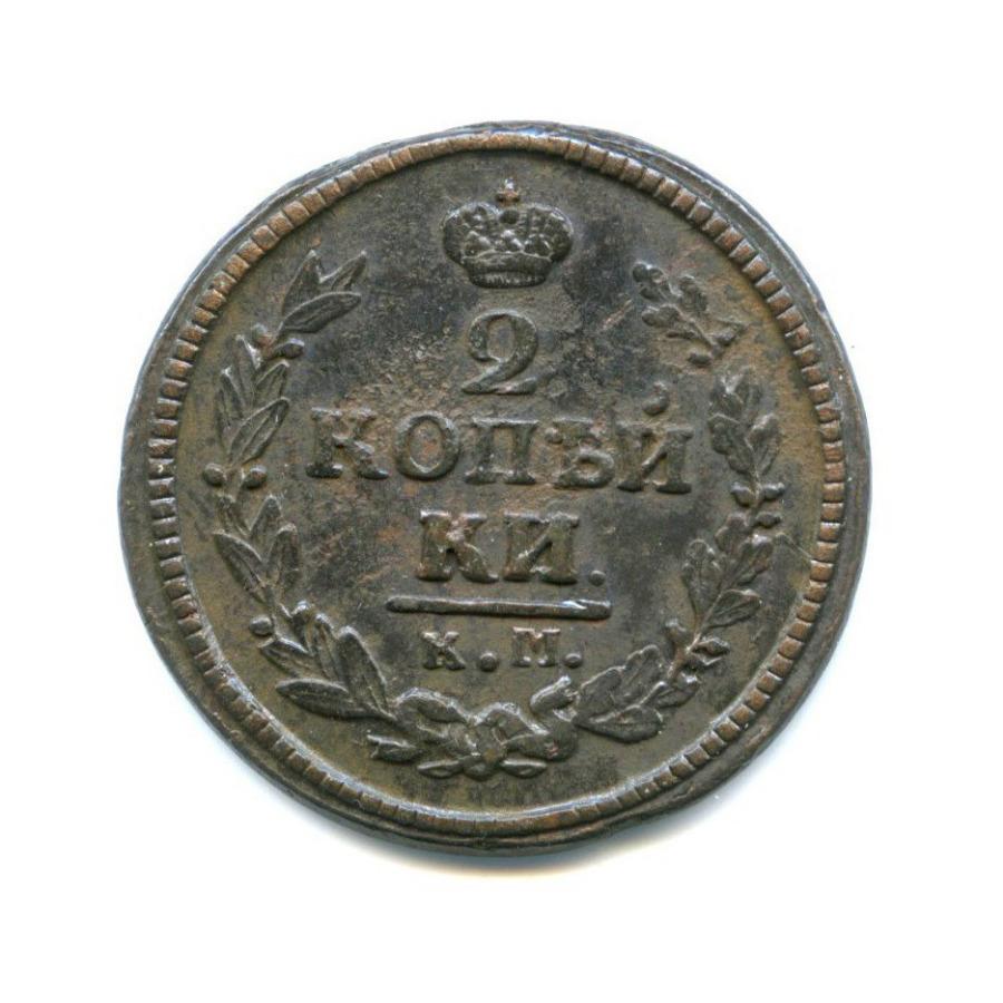 2 копейки 1822 года КМ АМ (Российская Империя)