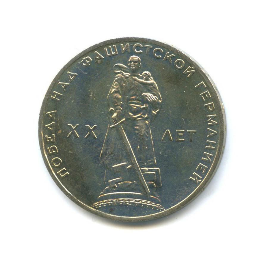 1 рубль — XXлет победы над фашистской Германией (вупаковке Гознака) 1965 года ЛМД (СССР)