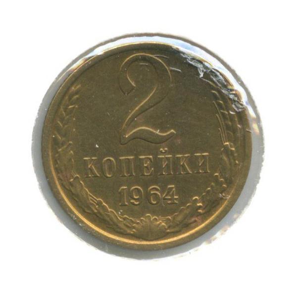 2 копейки (вхолдере) 1964 года (СССР)